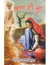 Dilan Di Jooh - Novel by Shivcharan Jaggi Kussa