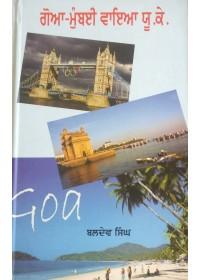 Goa Mumbai Via U.K. - A Safarnama by Baldev Singh