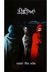Teevian - Novel by Pargat Singh Satauj