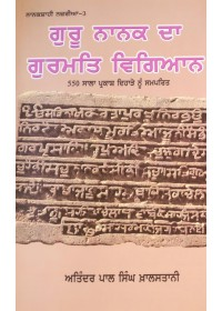 Guru Nanak Da Gurmat Vigyan - Book by Atinderpal Singh Khalistani