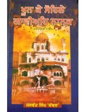 Khoon De Sohile Gaviye Nanak  - Book By Jaswant Singh Kanwal