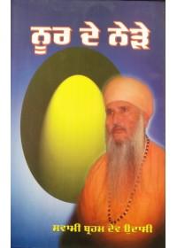 Noor De Nere - Poetry by Swami Brahmdev Udasi