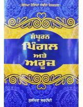 Sampooran Pingal Ate Arooz - Book by Sulakhan Sarhaddi