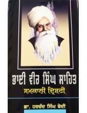 Bhai Vir Singh Sahit - Samkali Drishti - Book by Dr Harchand Singh Bedi