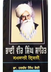 Sahit Adhyayan