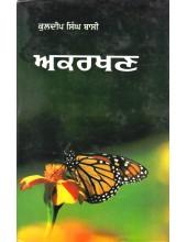 Akarkhan - Book By Kuldip Singh Baasi