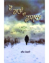 Do Ratan Da Fasla - Book By Deep Mohni