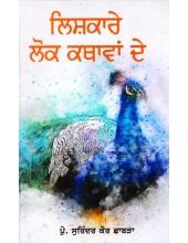 Lishkare Lok Kathavan De - Book By Prof. Surinder Kaur Chhabra