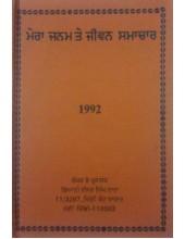 Mera Janam Te Jeevan Samachar - Book By Gyani Ishar Singh Nara