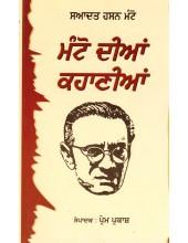 Monto Diya Kahaniya - Book By Sahadat Hasan Monto