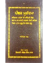 Panthak Mukadma - Book By Gyani Ishar Singh Nara
