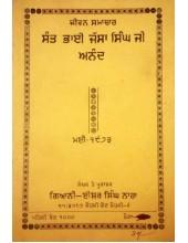 Jeevan Samachar Sant Bhai Jassa Singh Ji Anand - Book By Gyani Ishar Singh Nara