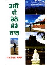 Tusi Vi Challo Mere Naal - Book By Manmohan Bawa