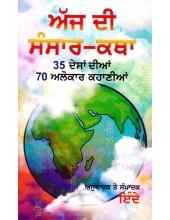 Aaj Di Sansar Katha - 35 Deshan Dian 70 Alokar Kahanian - Book By Inde