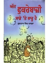 Aaj Fukrebaji Sade Te Bharu Hai - Book By Kultar Singh Khabra