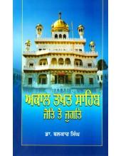 Akal Takhat Sahib - Jot Te Jugat - Book By Dr. Balkar Singh
