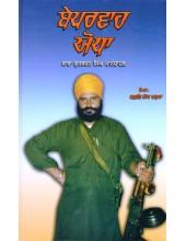 Beparwah Yodha Baba Gurbachan Singh Manochahal - Book By Baljit Singh Khalsa