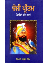 Chojji Pritam ( Kallian Te Varran) - Book By Giani Kulwant Singh