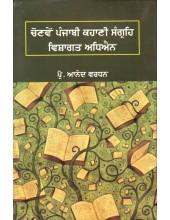 Chonven Punjabi Kahani-Sangreh - Vishagat Adhyain - Book By Prof. Anand Vardhan