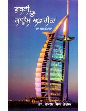 Dubai Ton South Africa Da Safarnama - Book By Dr. Hakam Singh Hundal Rupana