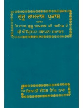 Guru Ramdas Parkash - Book By Giani Ishar Singh Nara