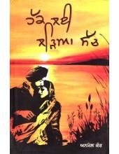 Hakk Layi Larya Sach - Book By Anmol Kaur