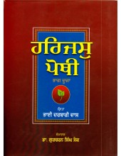 Harjas Pothi (Part 2) - Book By Dr Gurbachan Singh Sek