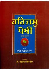 Harjas Pothi (Part 2) - Book By Dr Gurbachan Singh Sek