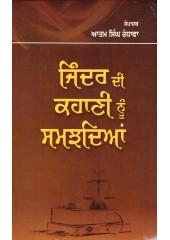 Jinder Di Kahani Nu Samjhdian - Book By Atam Singh Randhawa