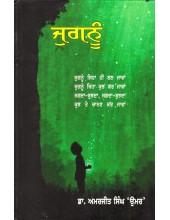 Jugnoo - Book By Dr. Amarjit Singh Umar