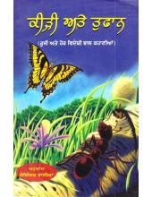 Keerhi Ate Toofan - Book By Joginder Bhatia