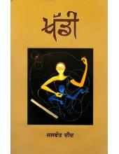 Khaddi - Book By Jaswant Deed