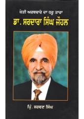 Kheti Aarthchare Da Dharu Tara - Dr. Sardara Sigh Johal - Book By Principal Sarwan singh