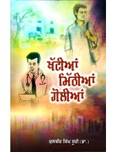 Khatian Mithian Goliyan - Book By Kulbir Singh Suri