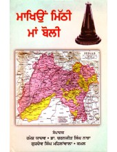 Makheon Mithi Maa Boli - Book By Ramesh Yadav , Dr. Charanjit Singh Nabha