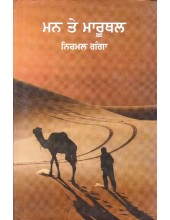 Man Te Maruthal - Book By Nirmal Ganga