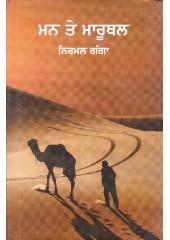 Man Te Maruthal - Book By Nirmal Ganga