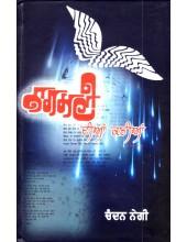 Nagmani Dian Kaniya - Book By Chandan Negi
