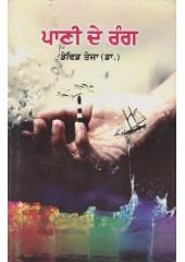 Panni De Rang - Book By David Teja