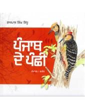 Punjab De Panchi - Book By Rajpal Singh Sidhu