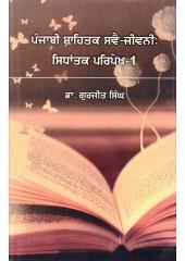 Punjabi Sahitak Swai-jeewani - Sidhantik Paripekh 1 - Book By Gurjit Singh
