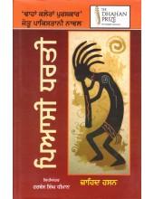 Pyasi Dharti  - Book By Zahid Hassan