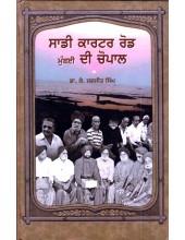 Sadhi Carter Road Mumbai Ch Chopaal - Book By Dr. K. Jagjit Singh