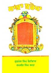 Sanjha Jhrokha - Book By Gurmail Singh Beniwal