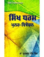 Sikh Dharam - Punar Vivechan - Book By Dr. Gursharan Jit Singh