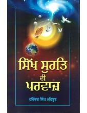 Sikh Surat Di Parvaz - Book By Harinder Singh Mehboob