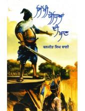 Sikhi Yodian Di Khan - Book By Baljeet Singh Baagi