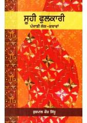 Suhi Phulkari - Book By Rushpal Kaur Sidhu