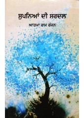 Supnian Di Sardal - Book By Atma Ram Ranjan