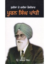 Sureela Te Raseela Shailekar - Puran Singh Paandhi - Book By Principal Sarwan Singh